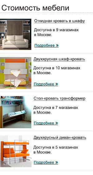 Мебель мск