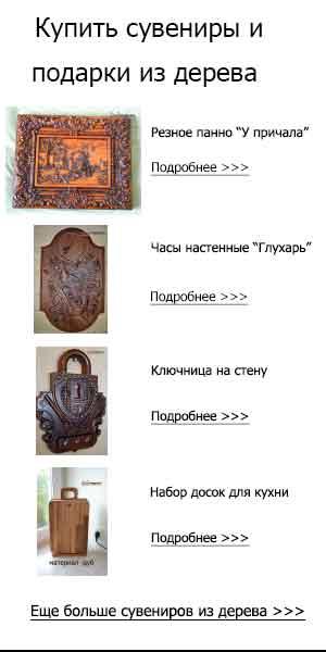 Купить сувениры из массива дерева