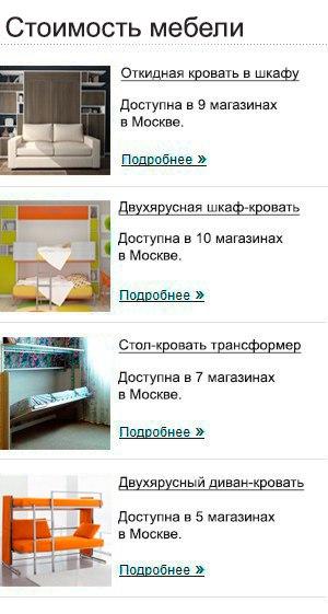 мебель transmeb